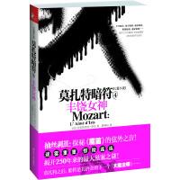 莫扎特暗符4:丰饶女神