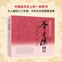 芥子园画传――李渔论定本(L)
