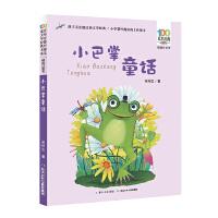 百年百部中国儿童文学经典书系(精选注音书) 小巴掌童话
