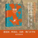 隋朝:走向伟大帝国的开端 故事里的中国・乱世三部曲Ⅲ