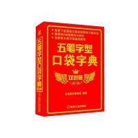 五笔字型口袋字典 双色版 机械工业出版社