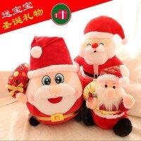 创意圣诞老人公仔 大号毛绒玩具玩偶抱枕布娃娃 圣诞节礼物礼品