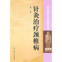 【旧书9成新】【正版现货】针灸治疗见实效丛书 针灸治疗颈椎病 杜琳 人民卫生出版社