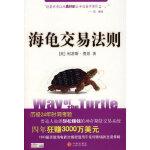【新书店正版】海龟交易法则(美)费思,乔江涛中信出版社9787508610078