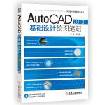 AutoCAD 2013基础设计绘图笔记(CAD设计师绘图笔记丛书)