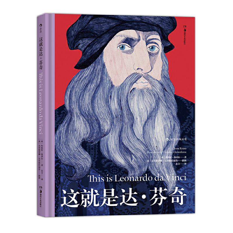 这就是达·芬奇适合各年龄层读者阅读的艺术启蒙经典,权威艺术史家联手知名插画师倾力编撰,设计独特、装帧精美,呈现