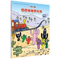 巴巴爸爸环游世界系列・巴巴爸爸开火车