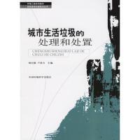 正版 城市生活垃圾的处理和处置 杨宏毅,卢英方 主编 中国环境科学出版社 9787802092570 书籍 畅销书