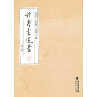 许寿裳遗稿(第二卷)
