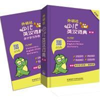 外研社少儿英汉词典(第二版)(点读版)