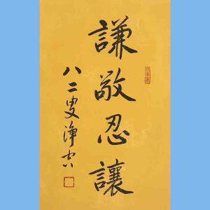 著名佛教大师,香港佛陀教育协会董事主席净空书法(谦敬忍让)
