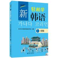 新轻松学韩语 初级1(韩文影印版)