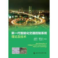 新一代智能化交通控制系统理论及技术