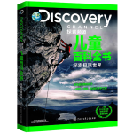 DISCOVERY 探索频道儿童百科全书