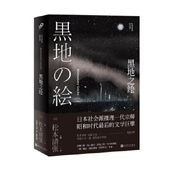 黑地之绘(松本清张短经典) 真相不止一面,爱恨难分界限!中文版首次授权出版