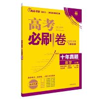 2021新高考版 高考必刷卷十年真�} ��W 2011-2020高考真�}卷�R�