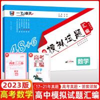 赠三 2020版 天津高考 一飞冲天 天津市各区县高考模拟试题汇编 数学 内含六年真题6套 高考数学