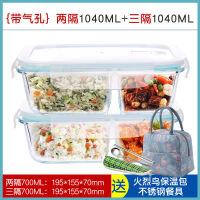 【分隔饭盒】微波炉加热饭盒分隔型玻璃保鲜便当餐盒套装上班族学生专用碗日式保鲜水果带盖密封便当碗