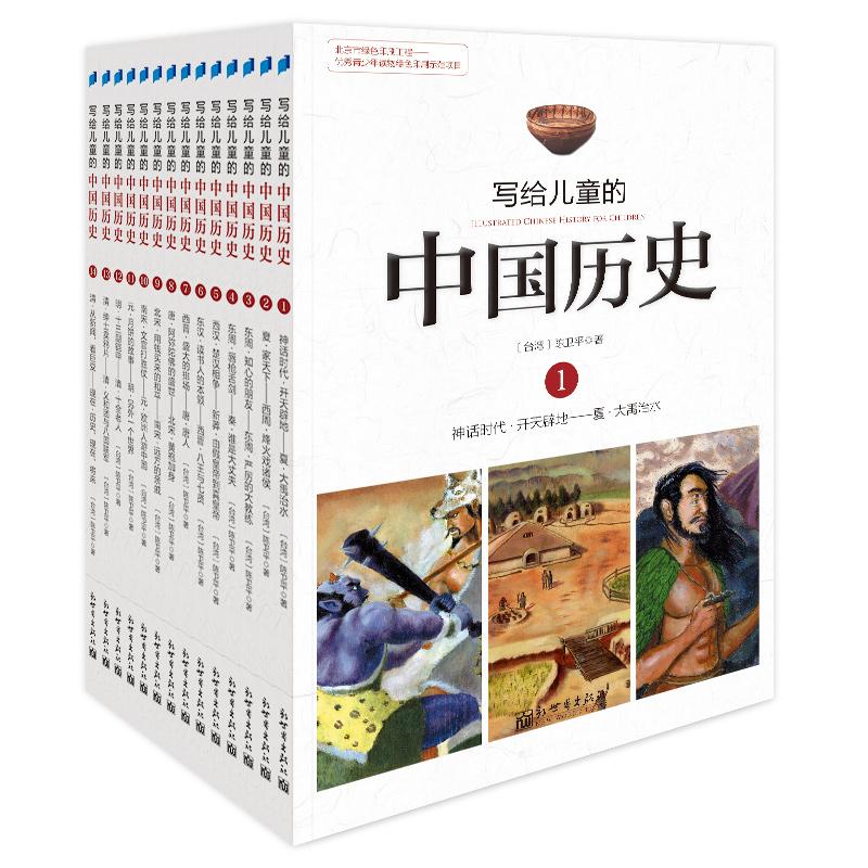 写给儿童的中国历史(全14册)第十届文津奖获奖利来国际ag手机版,畅销台湾三十载,贯通上下五千年。鲜活、系统、客观,帮助孩子别嫌疑、明是非、定犹豫。台湾小鲁镇社之宝(
