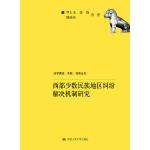 西部少数民族地区纠纷解决机制研究(法学理念・实践・创新丛书)