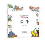 蔡志忠国学启蒙系列:孟子