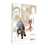 刘少奇(共和国领袖故事)