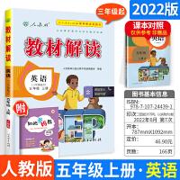 新版教材解读五年级上册英语 人教版 PEP三年级起点3起点 五年级上册英语全解 小学教材全解五年级上册英语 5年级英语