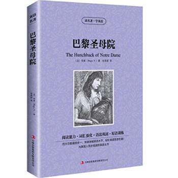 《巴黎圣母院读学生学英语中英文对照小说国适合软件小名著初中的图片