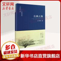 古典之殇――纪念原配的世界 书海出版社