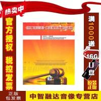 正版包发票 刑事诉讼法修正案理解与适用4DVD赠书王敏远 视频讲座影碟片