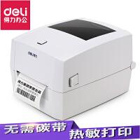 得力DL-888T条码打印机铜版纸标签电面单二维码热敏碳带打印机