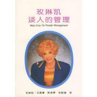 【二手旧书9成新】玫琳凯谈人的管理 艾施,陈淑琴,范丽娟 浙江人民出版社