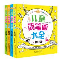 儿童简笔画(套装全4册)