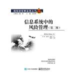 信息系统中的风险管理(第二版)