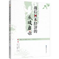 战后日本经济的成败启示
