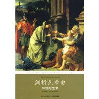 【现货】剑桥艺术史:18世纪艺术 (英)琼斯 ,钱乘旦 9787544705646