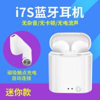 i7S迷你版磁吸带充电仓对耳无线耳机 耳塞式立体声迷你tws蓝牙耳