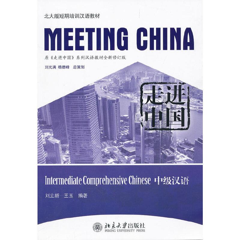 走进中国:中级汉语