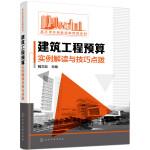 建筑工程预算实例解读与技巧点拨