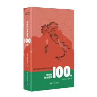 意大利经典建筑100例