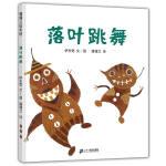 落叶跳舞(2018版 秋季主题阅读首选)