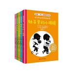 套装 国际安徒生奖儿童小说:咿咿和呀呀的故事(共5册)