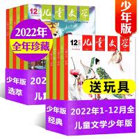 【包邮全年24本打包】儿童文学杂志儿童版2018年1-12月小学生中低年级写作类过期刊