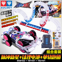 奥迪双钻四驱车 零速争霸超次元四驱车 脉冲新星+电池+轨道模块组装儿童玩具