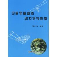 【正版现货】卫星轨道姿态动力学与控制 章仁为 9787810127219 北京航空航天大学出版社