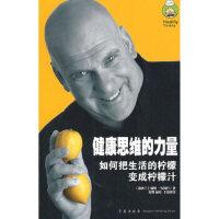【旧书二手九成新】健康思维的力量:如何把生活的柠檬变成柠檬汁 (新西兰)汤姆・马尔霍兰 著,张凯 等译 9787543