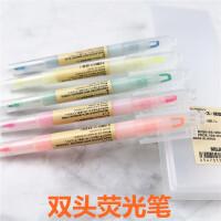 无印良品荧光笔水笔按动式muji荧光色笔透视勾书双头划重点标记