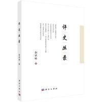 评史丛录――赵轶峰史学评论自选集