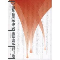 中国革命战争纪实土地革命战争:南方游击战争卷 侯树栋,范震江,刘统 9787010062662