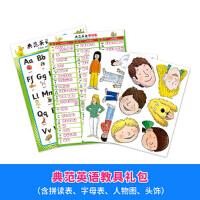 典范英语教具礼包(含拼读表、字母表、人物图、头饰 )